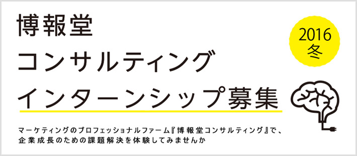 博報堂コンサルティングインターンシップ