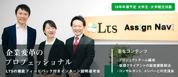 LTSインターン説明会