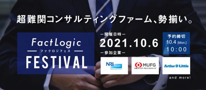 超難関コンサルティングファーム勢揃い【FactLogic FESTIVAL 2021】