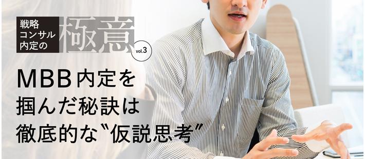 戦略コンサル内定の極意vol,3