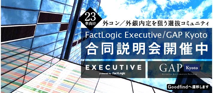 【23卒向け】FactLogic Executive/GAP合同説明会
