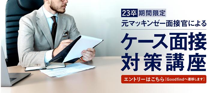 【23卒】元マッキンゼー面接官が教えるケース面接対策講座~戦略コンサル志望者必見