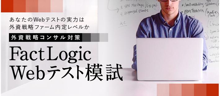 Webテスト模試-banner2