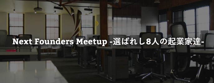 next founders meetup